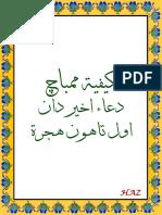 Doa Akhir & Awal tahun.pdf