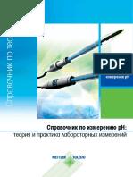рН_guide.pdf