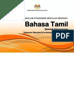 13 DSKP  KSSR SEMAKAN 2017 BAHASA TAMIL SK TAHUN 2.pdf
