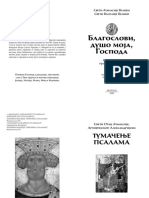 Sveti Oci Tumace Psaltir.pdf