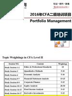 06 V3 2016 CFA二级强化班 Portfolio Mgt