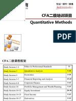 02 V3 2016 CFA二级强化班 Quantitative Methods