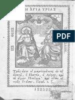 ΤΟ ΜΕΓΑ ΑΛΦΑΒΗΤΑΡΙΟΝ, Ενετίησιν 1806