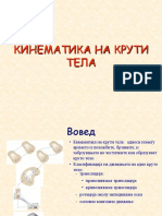 Превод-на-Кинематика-на-крути-тела.pptx