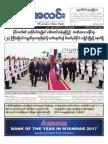 Myanma Alinn Daily_  12 Sep 2018 Newpapers.pdf