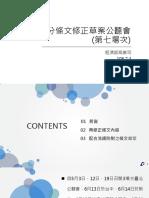 簡報資料.pdf