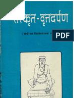 Sanskrit Vritta Darpan - Dr Indra Nath Jha.pdf