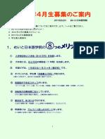 ★2019年4月生募集案内(日本語・モンゴル語・ベトナム語) .pdf