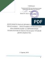"""Программа повышения квалификации """"Современные технологии в области кадастровой деятельности"""""""