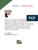 Kaamak Kuranghu PDF