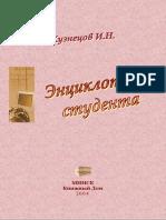Энциклопедия студента - Кузнецов