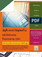 บัญชีราคาวัสดุก่อสร้างและค่าแรงงาน 2561 _2