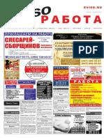 Aviso-rabota (DN) - 35/368/