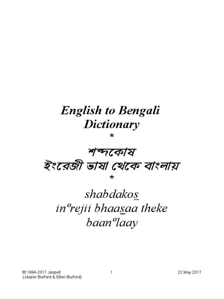 Rubbish meaning in bengali