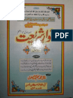 78435822-Anwaar-e-Shariat.pdf