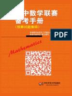 2013高中数学联赛备考手册(预赛试题集锦)