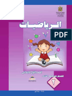 math_1prim_t2.pdf