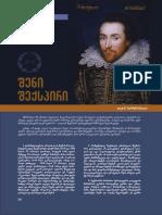sheqspiri.pdf
