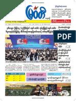 13-9-2018 Themyawadydaily+.pdf