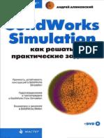 SolidWorks Simulation. Как решать практические задачи[001-186].docx