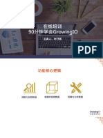 90分钟学会GrowingIO.pdf