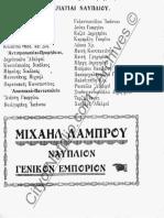 Οδηγός Πελοποννήσου 1933_Επαγγελματίαι Ναυπλίου