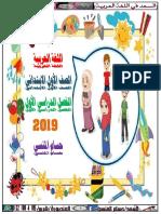 أول مذكرة لغة عربية للأول افبتدائى ترم أول2018  منتدى المعلم القدوة.pdf