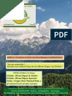 National Park e-magazine_2ο τευχος_ Περιοδικό ΕΘΝΙΚΑ ΠΑΡΚΑ στην Ελλάδα και τον Κόσμο