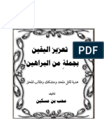 تعزيز .pdf