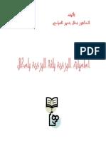 د.نضال خضير العبادى - اساسيات البرمجة بلغة البرمجة باسكال