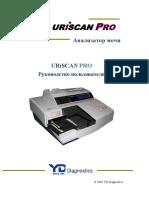 руководство пользователя_Про.pdf