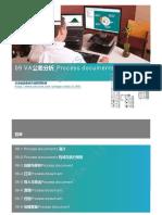09 VA公差分析_Process documents.pdf