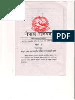 Muluki Phaujdari Karyabidhi Ein 2074 Herpher