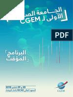 Ue Cgem - Programme Ar