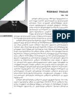 Uznadze-ganwyoba.pdf