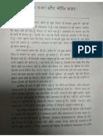 Niti or Rajniti Jainendra Kumar