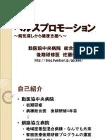 101007-健康増進-PCLSアップ用