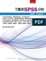 1h1g高等統計:應用SPSS分析