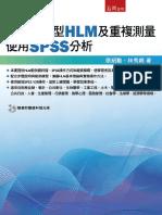 1h1j多層次模型(Hlm)及重複測量:使用spss分析