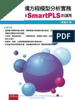 1H1L結構方程模型分析實務:SPSS與SmartPLS的運用