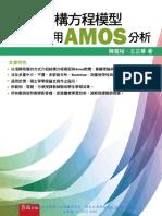 1h1m結構方程模型:運用AMOS分析