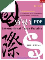 1o18國際貿易實務