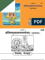 Vishnu sahasranam.pdf