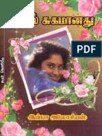 ThedalSugamanathu.pdf