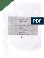 اختبار شده التلعثم .د .نهله عبدالعزيز الرفاعي