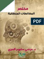 Biais cognitifs en arabe