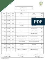 الحدود الدنيا لتنسيق كليات جامعة الأزهر (علمي بنات)