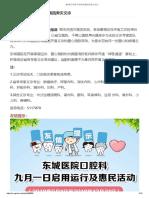 9月2日省级专家到东城医院救灾义诊