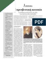E presbeutike katoikia - Omada suggrapheon.pdf