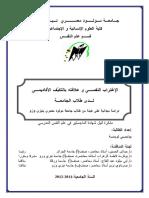 الاغتراب التفسي.pdf